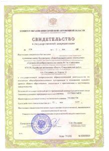 Свидетельство о государственной аккредиации